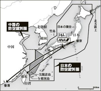 2013年11月25日、全日空と日本航空は、支那が設定した防空識別圏を通過する台湾行きなどの航空機について、支那当局に飛行計画の提出を始めた