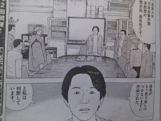 福島大学の荒木田岳准教授「福島がもう取り返しのつかないまでに汚染された、と私は判断しています。」
