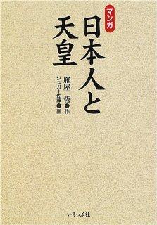 美味しんぼの原作者・雁屋哲が週刊金曜日に掲載してた漫画「日本人と天皇」がヤバいwwww「憲法から天皇条項が消えたときおれたちは本当の自由をつかむ第一歩を踏み出すんだ」
