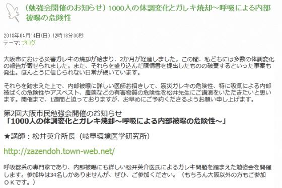 大阪の出鱈目な鼻血調査とやらをしたという「大阪オカンの会」も、松井英介を呼んで勉強会を開催するなどの繋がりがあった
