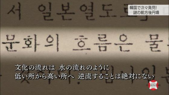 2013年12月2日NHKクローズアップ現代「明らかになる日韓交流史」
