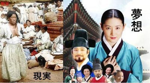 「チャングム」の嘘・捏造と朝鮮の現実