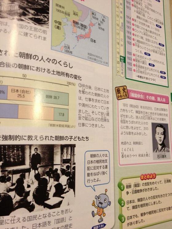 【絶望】東京書籍の教科書があまりにも酷すぎると話題に