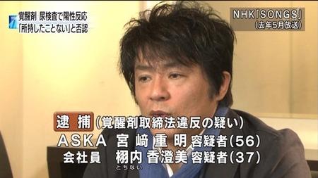 覚せい剤取締法違反容疑で逮捕されたASKA(本名:宮崎重明)の愛人・栩内香澄美容疑者の素性が明らかになった。経歴、勤務先(パソナ)、ASKAと知り合った経緯