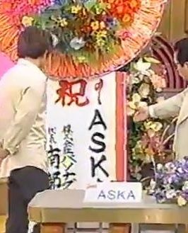 ASKAが「いいとも」に出演した際にも、パソナグループ代表の南部靖之は大きな花輪を贈っていた。