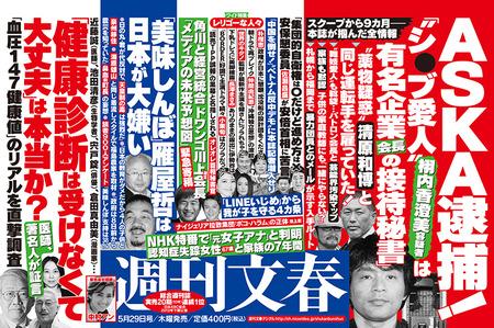 ASKA逮捕「シ●ブ愛人栩内香澄美容疑者は」有名企業会長の接待秘書