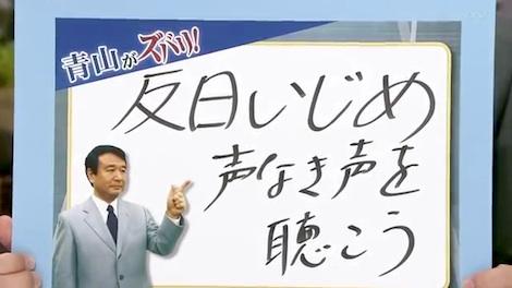 『反日いじめ、声なき声を聴こうアンカー 5月21日③ 青山繁晴「反日工作からくるアメリカでの日本人いじめの実態」