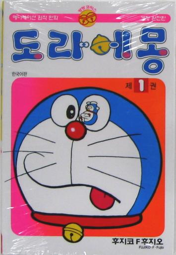 ドラえもん韓国パクリ偽物盗