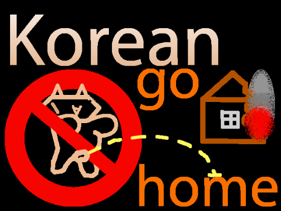 韓国は世界の嫌われ者