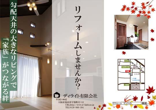 リフォーム相談会4回目②-1