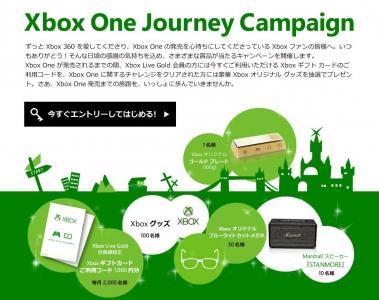 XBOXOneジャーニーキャンペーン