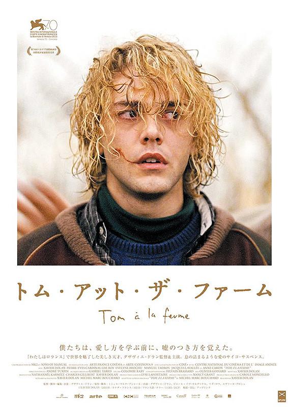 グザヴィエ・ドラン 『トム・アット・ザ・ファーム』 監督・主演・脚本などをこなしたグザヴィエ・ドラン。