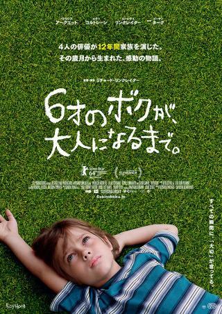 リチャード・リンクレイター 『6才のボクが、大人になるまで。』 主演のエラー・コルトレーン。