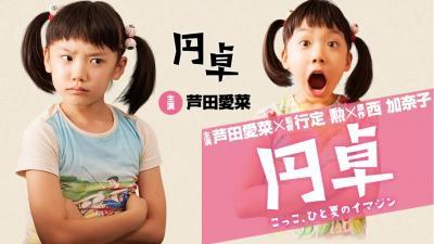 『円卓 こっこ、ひと夏のイマジン』 主役こっこを演じる芦田愛菜ちゃん