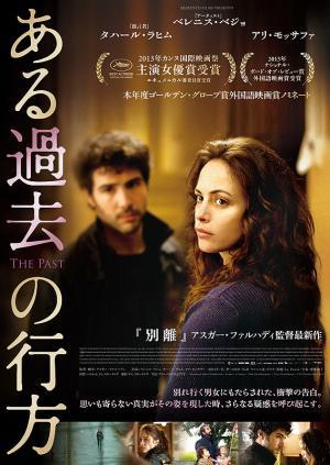 アスガー・ファルハディ 『ある過去の行方』 ベレニス・ベジョ演じるマリー=アンヌ
