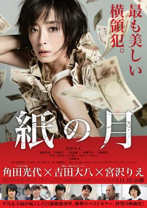 吉田大八監督 『紙の月』 主演の宮沢りえ。きわどいベッドシーンなんかもあった。