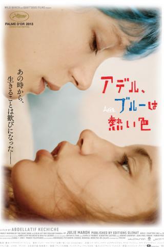 『アデル、ブルーは熱い色』 カンヌ映画祭パルム・ドール受賞作。