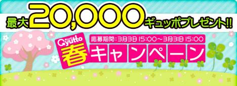 ギュッと!  最大20,000ギュッポプレゼント!  Gyutto春キャンペーン! 開催中