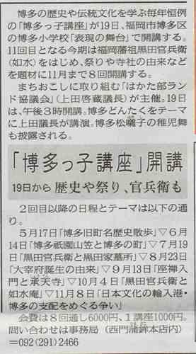 博多っ子20140408