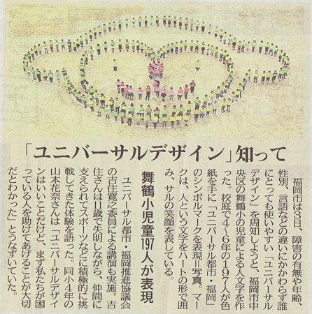 ユニバ^サルデザイン20140904