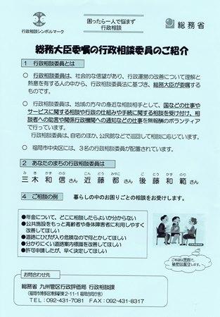 行政相談委員20140929