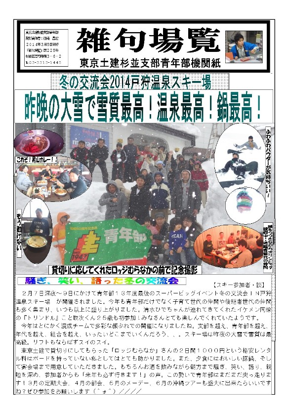 zak2014(2月1面)