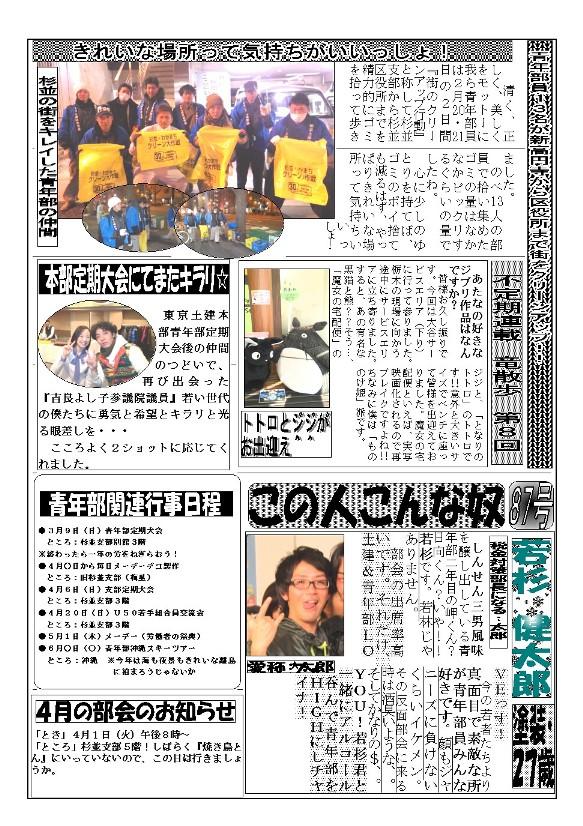 zak2014(2月2面