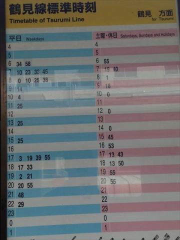 海芝浦駅ダイヤ