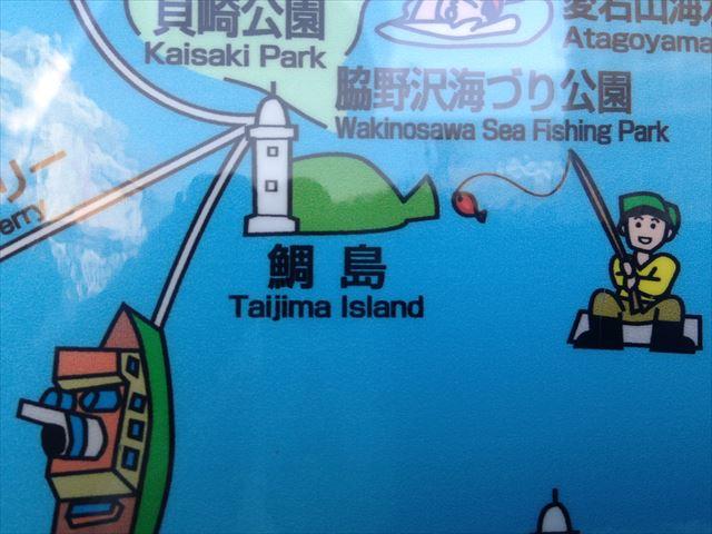 たいじまあいらんど って島2回言ってない?