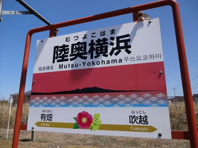 以上、陸奥横浜でした