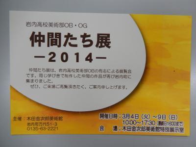 仲間たち展2014タイトル