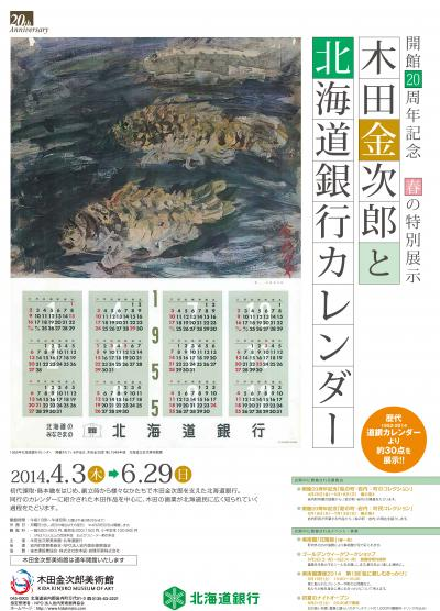 2014「木田金次郎と北海道銀行カレンダー」ポスター