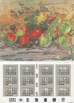 1955道銀カレンダー木田金次郎「りんご」