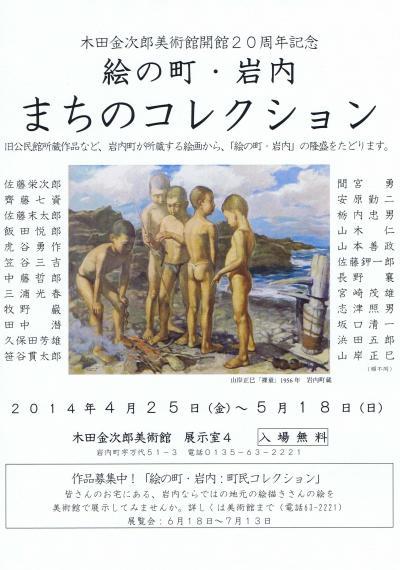 「まちのコレクション」ポスター