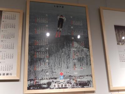 1972道銀カレンダー