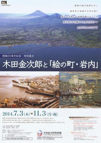 木田金次郎と「絵の町・岩内」