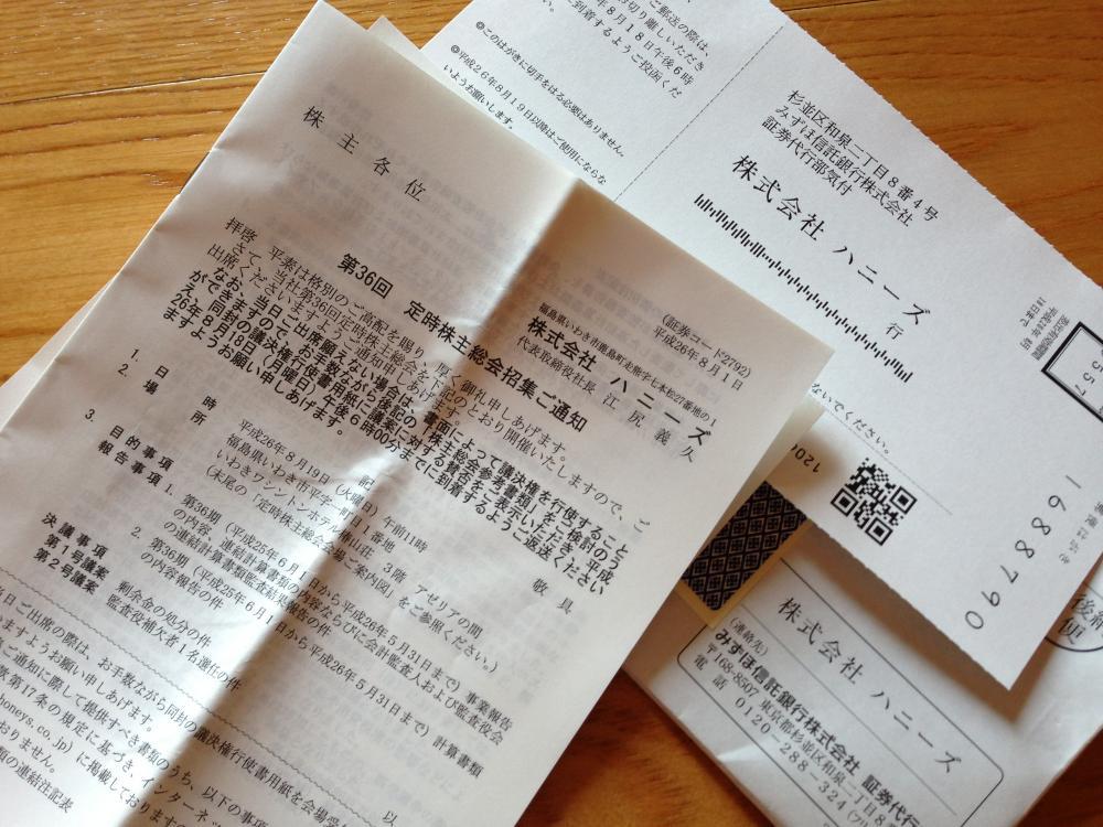 2014 ハニーズ総会通知