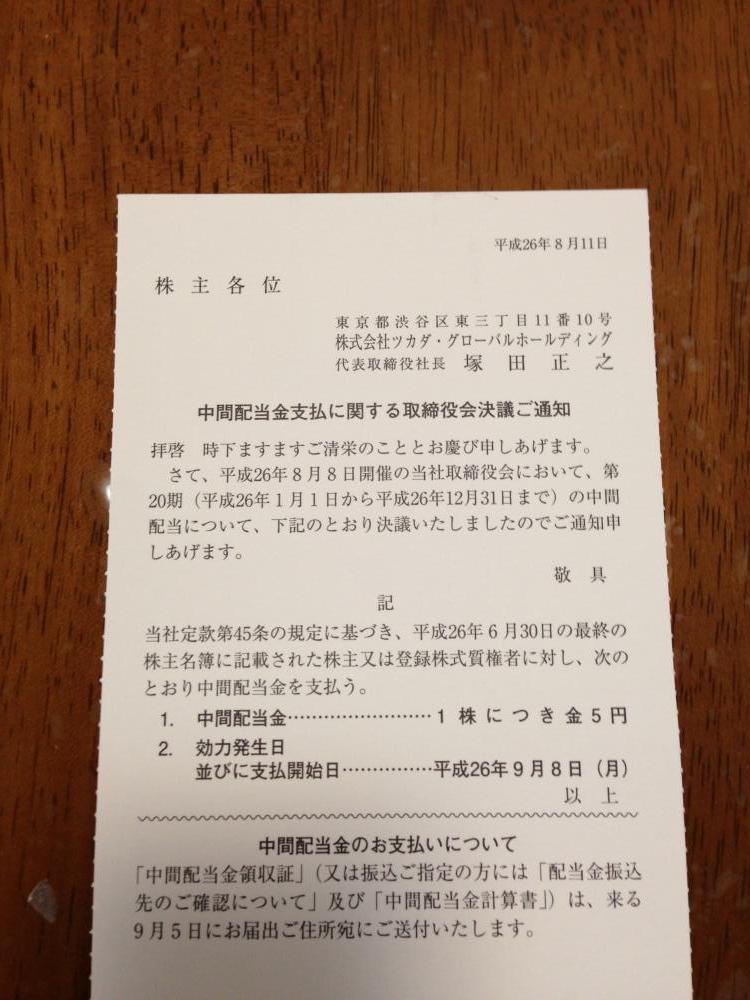 2014 ツカダ 優待通知