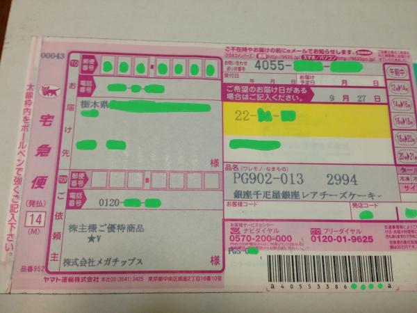 2014 メガチップ 優待 2