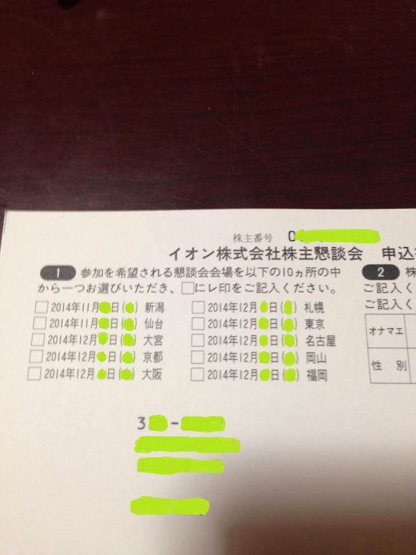 イオン 懇談会通知