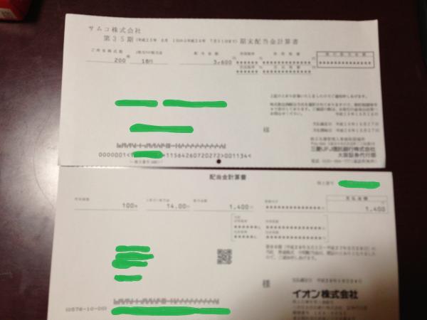サムコ イオン 2014配当