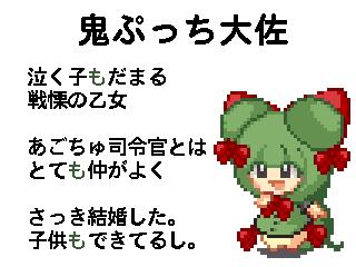 鬼ぷっち大佐[紹介]