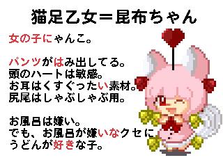 紹介[猫足乙女]