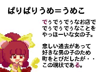[紹介]ぱりぱりうめ