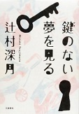 辻村深月「鍵のない夢を見る」