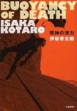 伊坂幸太郎「死神の浮力」