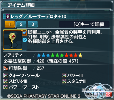 pso20140812_154937_006.png
