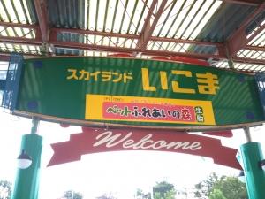 生駒山上1