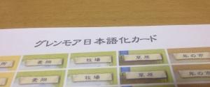 グレンモア日本語化2