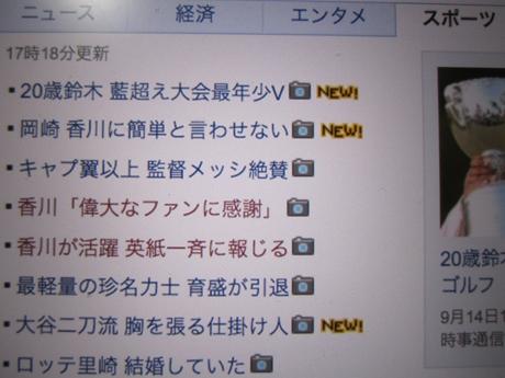 IMG_35402012_easter_kashiwa_easterkashiwa.jpg
